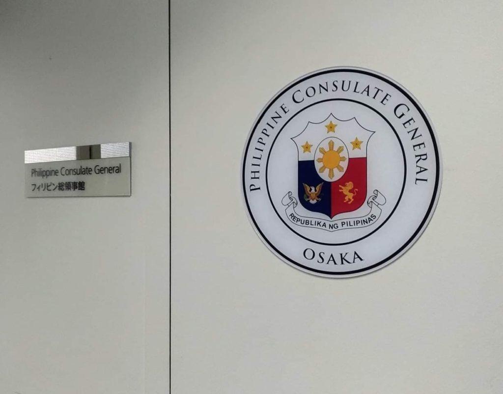 フィリピン総領事館大阪